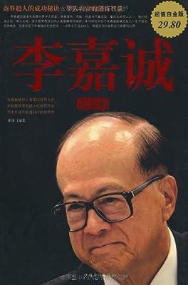 李嘉诚大全集.pdf