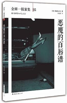 金田一探案集15:恶魔的百唇谱.pdf