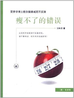 瘦不了的错误.pdf
