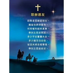 season 台湾四季 fsk0802-11 经文经典卡-耶稣恩友