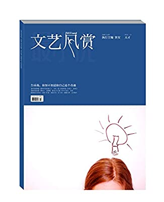 文艺风赏·天才.pdf