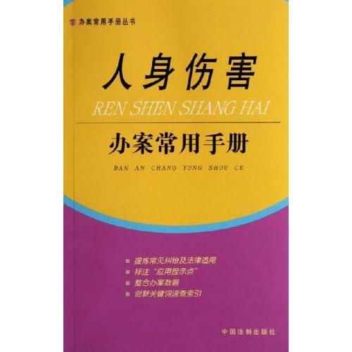 人身伤害办案常用手册/办案常用手册丛书