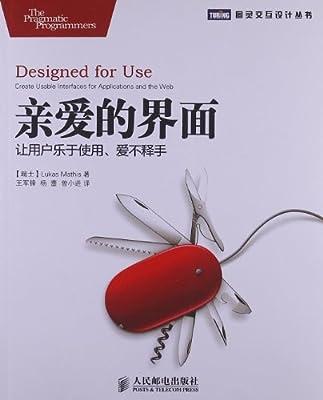 图灵交互设计丛书:亲爱的界面•让用户乐于使用、爱不释手.pdf
