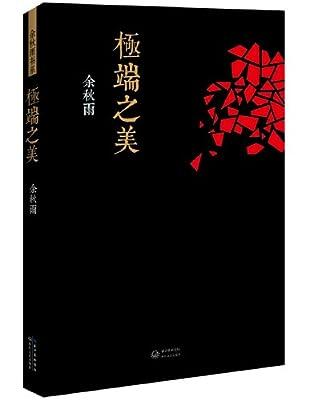 极端之美:书法、昆曲、普洱茶.pdf