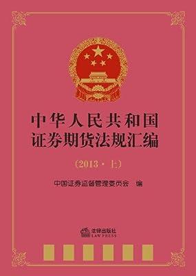 中华人民共和国证券期货法规汇编.pdf