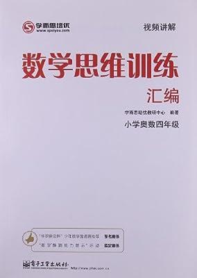 数学思维训练汇编:小学奥数4年级.pdf
