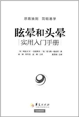 眩晕和头晕:实用入门手册.pdf