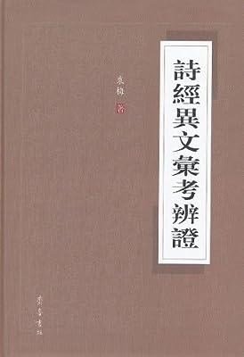 诗经异文汇考辨证.pdf