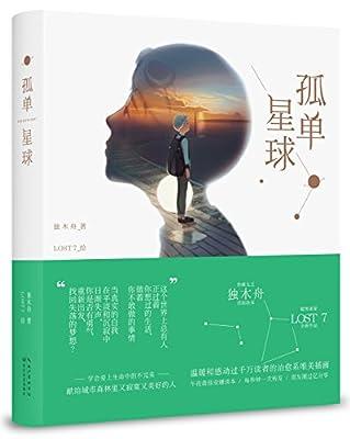 孤单星球:暖男画家Lost 7全新作品.pdf