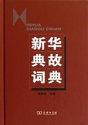 新华典故词典.pdf