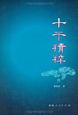 十干精粹.pdf