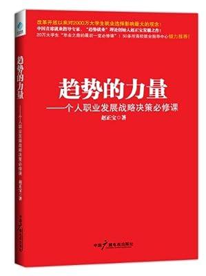 趋势的力量:个人职业发展战略决策必修课.pdf