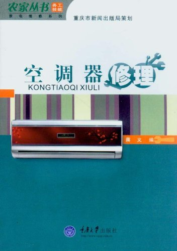 空调器修理