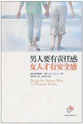 男人要有责任感女人才有安全感.pdf