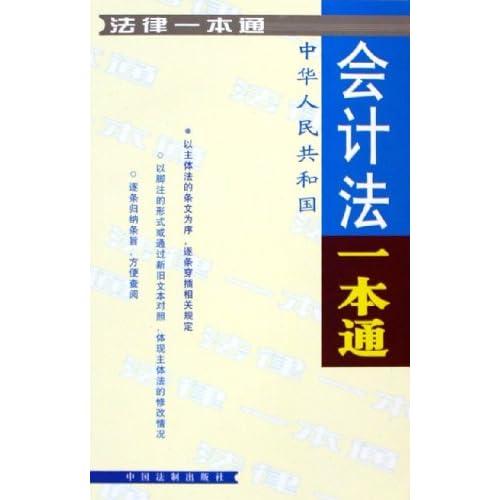 中华人民共和国会计法一本通/法律一本通