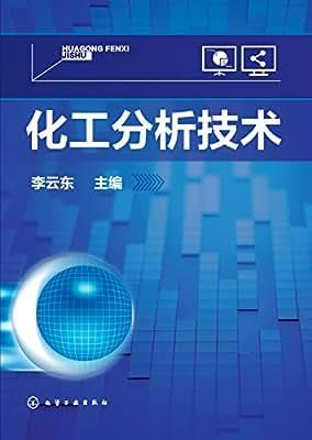 化工分析技术.pdf