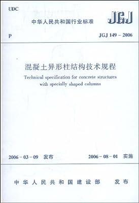 JGJ149-2006 混凝土异形柱结构技术规程.pdf