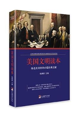 美国文明读本:缔造美利坚的40篇经典文献.pdf