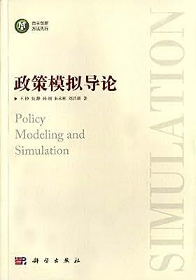 政策模拟导论.pdf