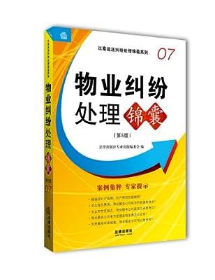 物业纠纷处理锦囊.pdf