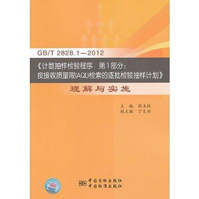 GB\T2828.1-2012计数抽样检验程序第1部分按接收质量限检索的逐批检验抽样计划理解与实施.pdf