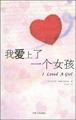 我爱上了一个女孩.pdf