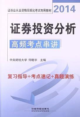 铁道版2014证券从业人员资格考试:证券投资分析高频考点串讲.pdf