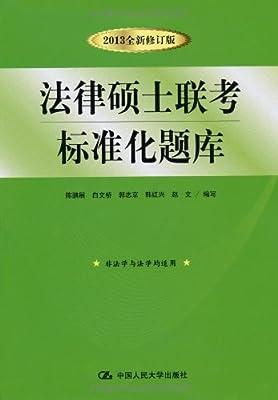 法律硕士联考标准化题库.pdf