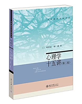 心理学十五讲.pdf