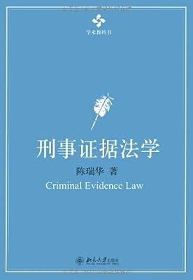 学术教科书:刑事证据法学.pdf