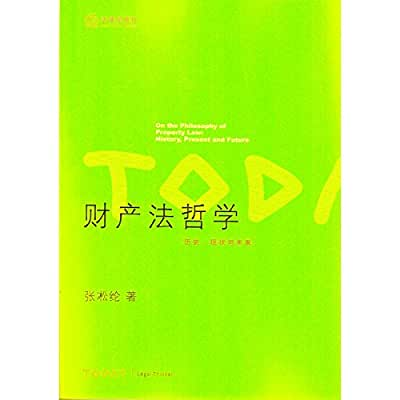 财产法哲学:历史、现状与未来.pdf