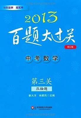 2013中考数学百题大过关:第3关.pdf
