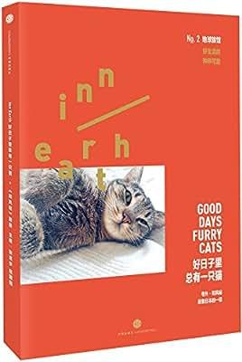 地球旅馆·好日子里总有一只猫.pdf