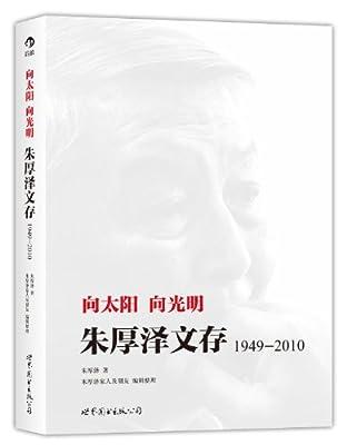 向太阳 向光明:朱厚泽文存.pdf