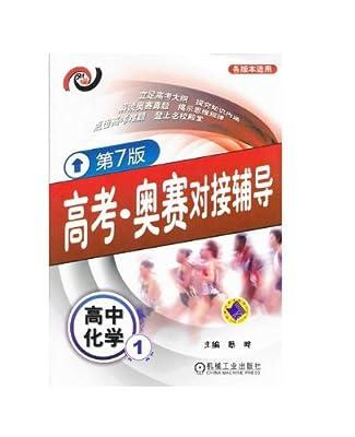 高考•奥赛对接辅导:高中化学1.pdf