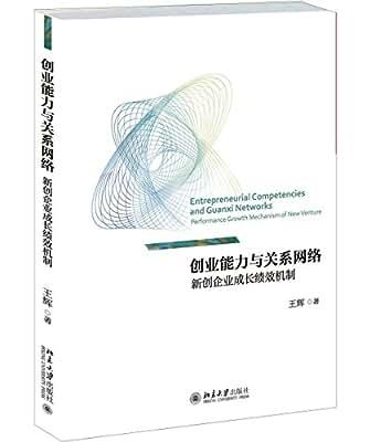 创业能力与关系网络:新创企业成长绩效机制.pdf
