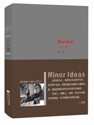 小主意:西川诗选.pdf