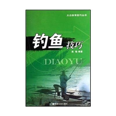 钓鱼技巧.pdf