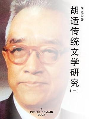 胡适传统文学研究.pdf