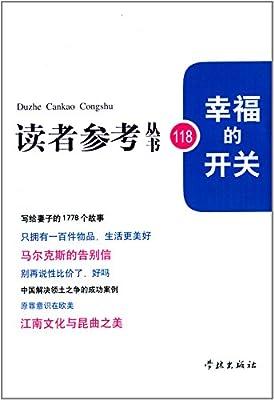 读者参考丛书118:幸福的开关.pdf