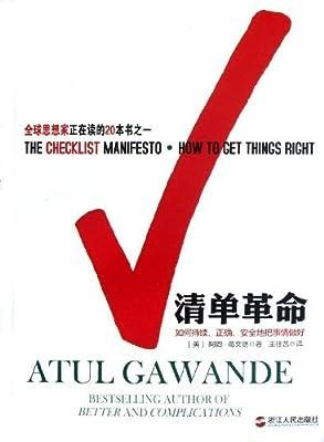 清单革命:如何持续、正确、安全地把事情做好.pdf