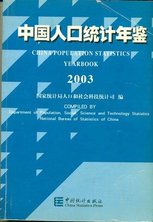 中国摄影器材年鉴_2003中国人口统计年鉴
