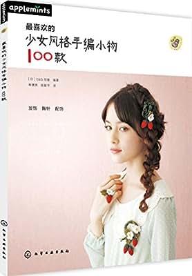 最喜欢的少女风格手编小物100款.pdf