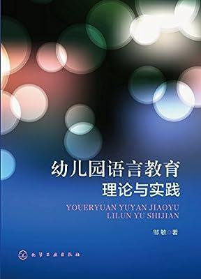 幼儿园语言教育理论与实践.pdf