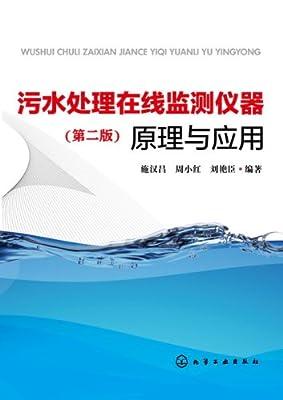 污水处理在线监测仪器原理与应用.pdf