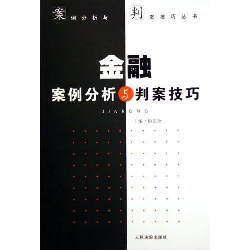 金融案例分析与判案技巧/案例分析与判案技巧丛书