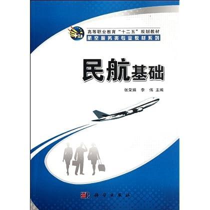 民航基础(高等职业教育十二五规划教材)\/航空服