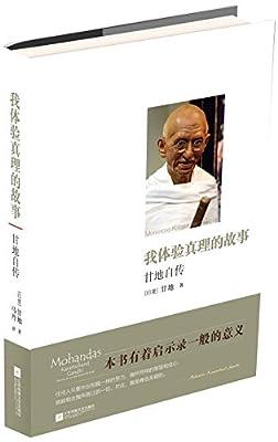 我体验真理的故事:甘地自传.pdf