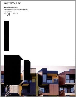 室内设计师31:居住空间.pdf