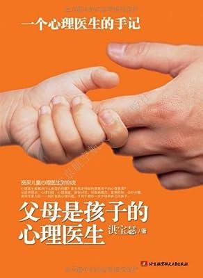 父母是孩子的心理医生:一个心理医生的手记.pdf